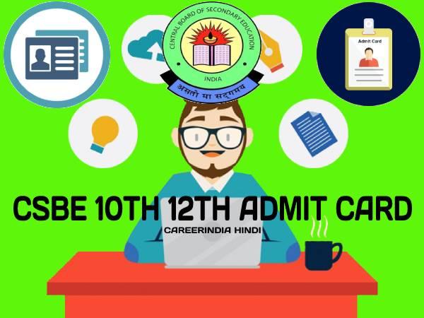 CBSE 10th 12th Admit Card 2021: सीबीएसई 10वीं 12वीं एडमिट कार्ड 2021 डिजिटली डाउनलोड करें