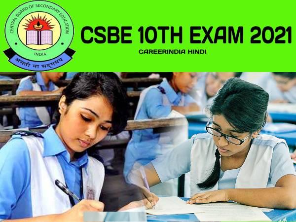 CBSE 10th Date Sheet 2021 PDF Download: सीबीएसई 10वीं परीक्षा 2021 डेट शीट टाइम टेबल पीडीएफ डाउनलोड