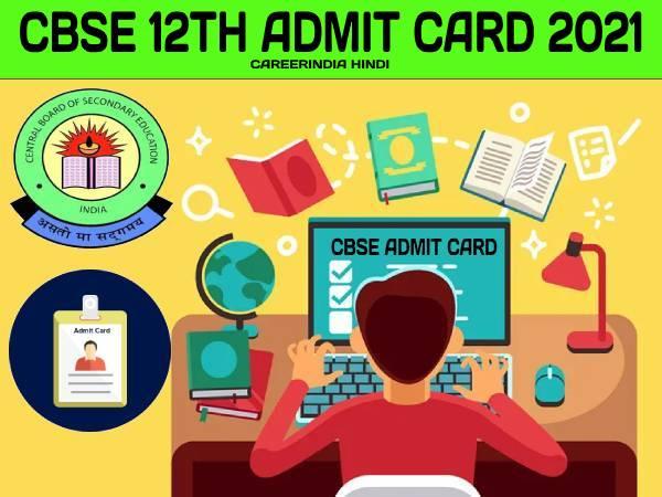 CBSE 12th Admit Card 2021: सीबीएसई 12वीं एडमिट कार्ड 2021 ऐसे करें डाउनलोड
