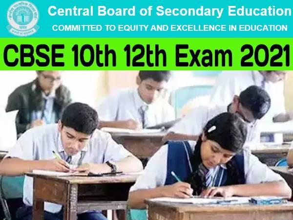 CBSE Board Exam 2021 Date Sheet Admit Card:सीबीएसई 10वीं 12वीं डेट शीट एडमिट कार्ड समेत पूरी जानकारी