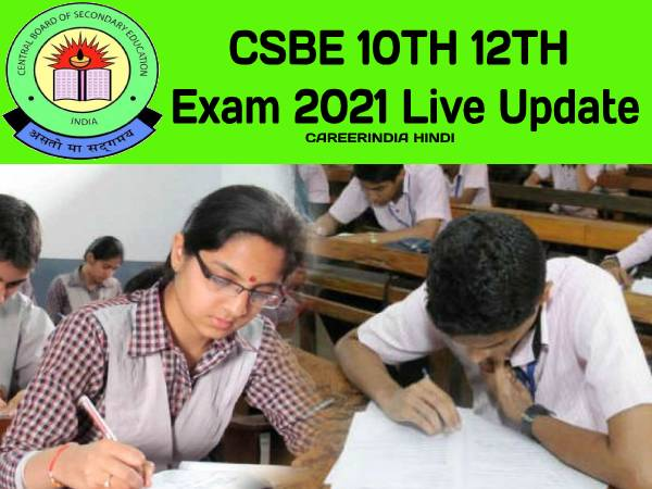 CBSE Date Sheet 2021 Live Updates: सीबीएसई 10वीं 12वीं डेट शीट 2021 जारी, चेक सीबीएसई टाइम टेबल 2021