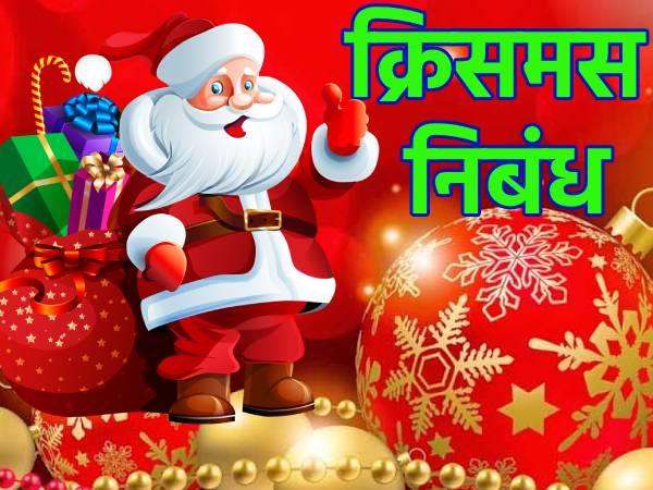 क्रिसमस डे पर निबंध 2020 (Christmas Day Essay in Hindi)