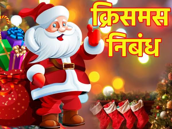 Motivational Christmas Essay In Hindi: क्रिसमस पर निबंध