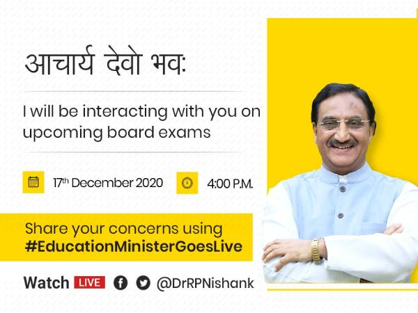 Board Exam 2021 Date Updates: फरवरी के बाद होंगी बोर्ड परीक्षाएं, रमेश पोखरियाल ने की पुष्टि