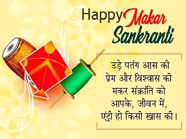 #HappyMakarSankranti2021 Wishes Quotes Shayari Messages Status 1