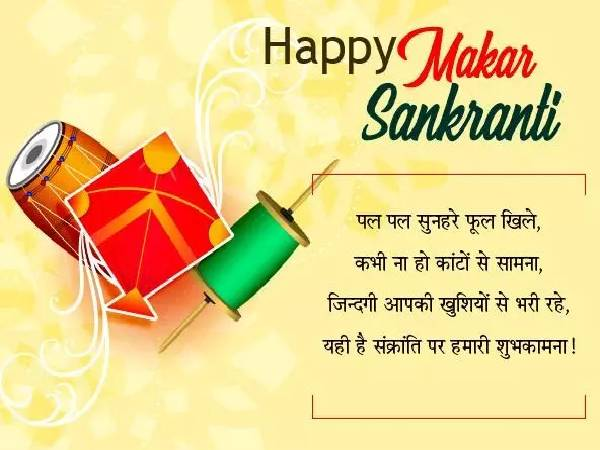 #HappyMakarSankranti2021 Wishes Quotes Shayari Messages Status 10