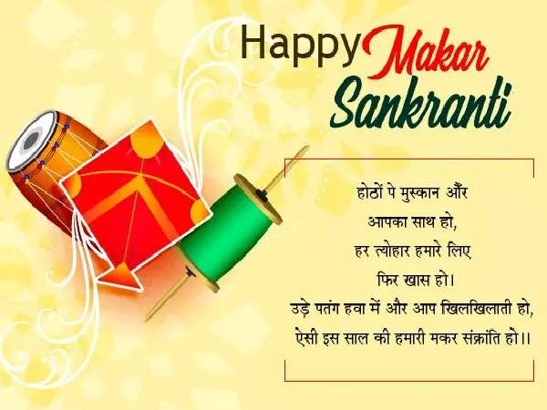 #HappyMakarSankranti2021 Wishes Quotes Shayari Messages Status 3