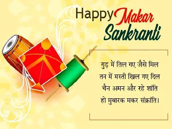 #HappyMakarSankranti2021 Wishes Quotes Shayari Messages Status 4