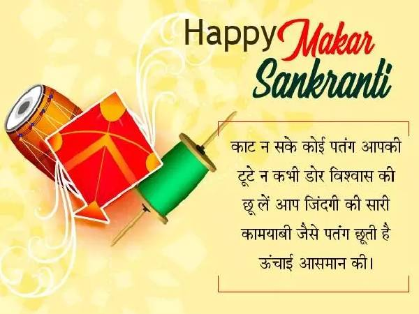 #HappyMakarSankranti2021 Wishes Quotes Shayari Messages Status 5