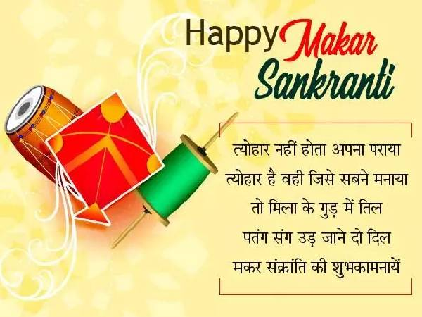 #HappyMakarSankranti2021 Wishes Quotes Shayari Messages Status 6