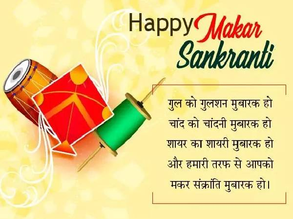 #HappyMakarSankranti2021 Wishes Quotes Shayari Messages Status 7