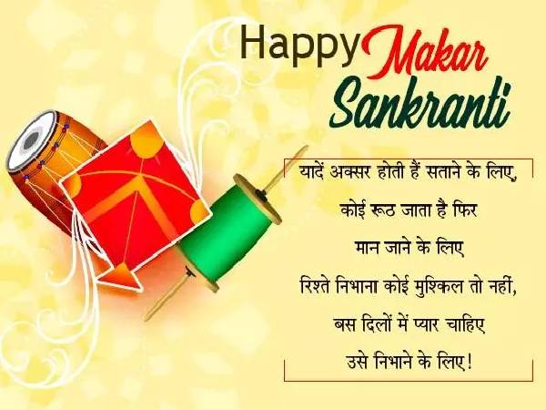 #HappyMakarSankranti2021 Wishes Quotes Shayari Messages Status 9
