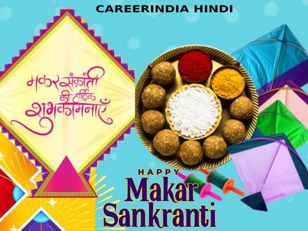 Happy Makar Sankranti 2021 Wishes SMS: मकर संक्रांति की हार्दिक शुभकामनाएं संदेश कोट्स शायरी मैसेज फ