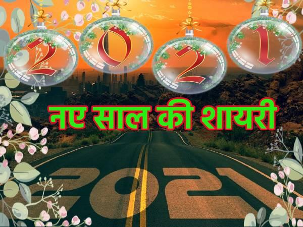 Happy New Year Shayari Wishes Quotes 2021: नए साल की शायरी से दें नए साल की हार्दिक शुभकामनाएं