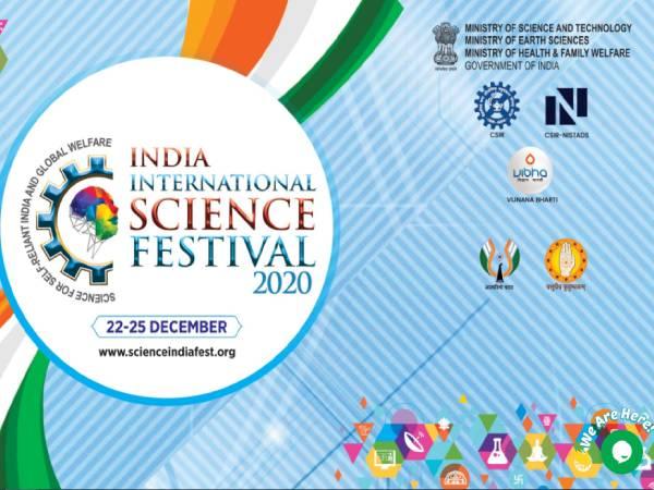 IISF 2020 Registration Theme: इंडिया इंटरनेशनल साइंस फेस्टिवल 2020 रजिस्ट्रेशन थीम उद्देश्य