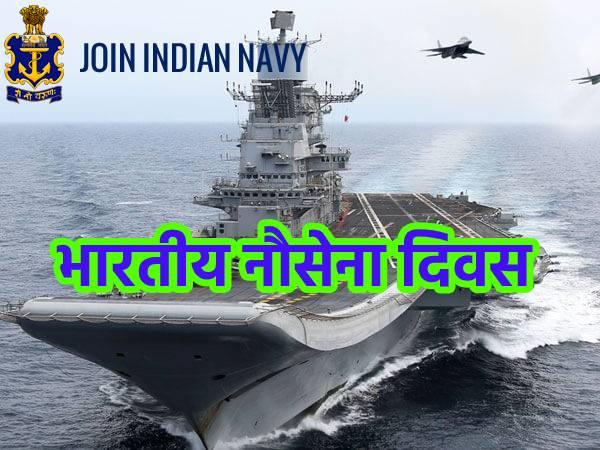 Indian Navy Day 2020: 4 दिसंबर को इसलिए मनाया जाता है भारतीय नौसेना दिवस, जानिए फैक्ट्स