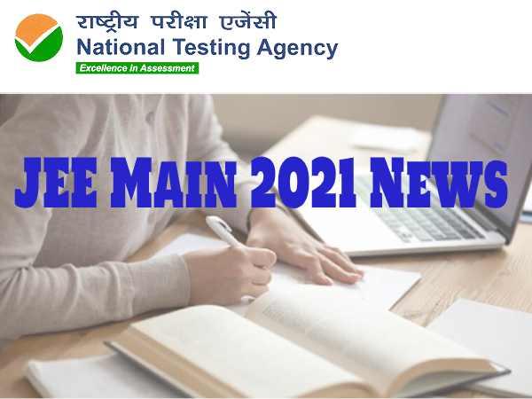JEE Main 2021 News: जेईई मेन परीक्षा चार बार होगी, जेईई मेन 2021 शेड्यूल रजिस्ट्रेशन तिथि की जानकारी