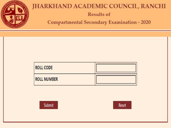 Jharkhand 10th 12th Compartment Result 2020: झारखण्ड बोर्ड 10वीं 12वीं कम्पार्टमेंट रिजल्ट 2020 जारी