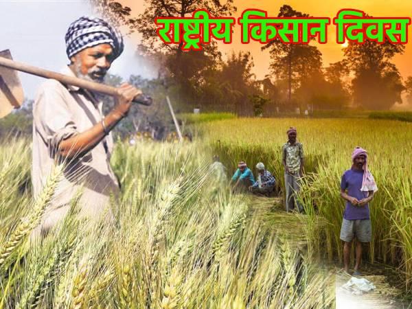 National Farmers Day 2020: राष्ट्रीय किसान दिवस का इतिहास महत्व और चौधरी चरण सिंह के कोट्स