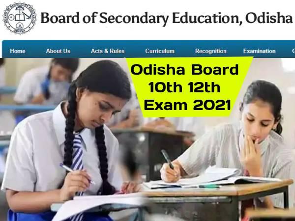 Odisha Board 10th 12th Exam 2021 Date Sheet Time Table: ओडिशा बोर्ड 10वीं 12वीं परीक्षा 2021 डेट शीट