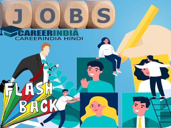 Yearender 2020 Jobs Trends: इस साल कैसा रहा नौकरियों का हाल, देखें पूरी रिपोर्ट
