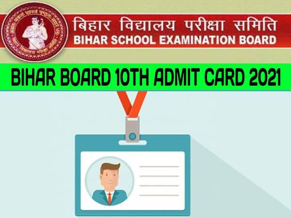 Bihar Board 10th Admit Card 2021 Download Link: बिहार बोर्ड 10वीं एडमिट कार्ड 2021 डाउनलोड करें