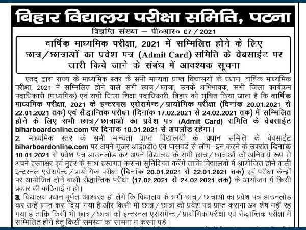 Bihar Board 10th Admit Card 2021 Download: बिहार बोर्ड 10वीं एडमिट कार्ड 2021 डाउनलोड करें