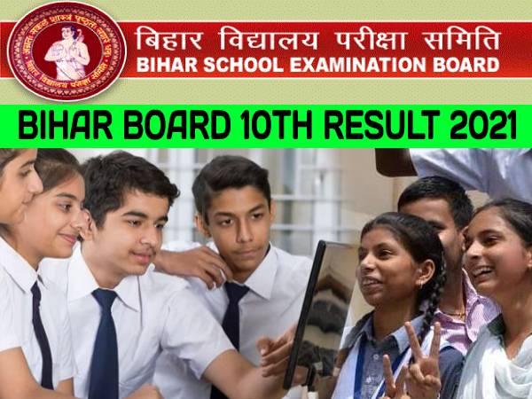 Bihar Board 10th Result 2021 Date Time: बिहार बोर्ड 10वीं रिजल्ट 2021 की सही डेट टाइम लेटेस्ट अपडेट