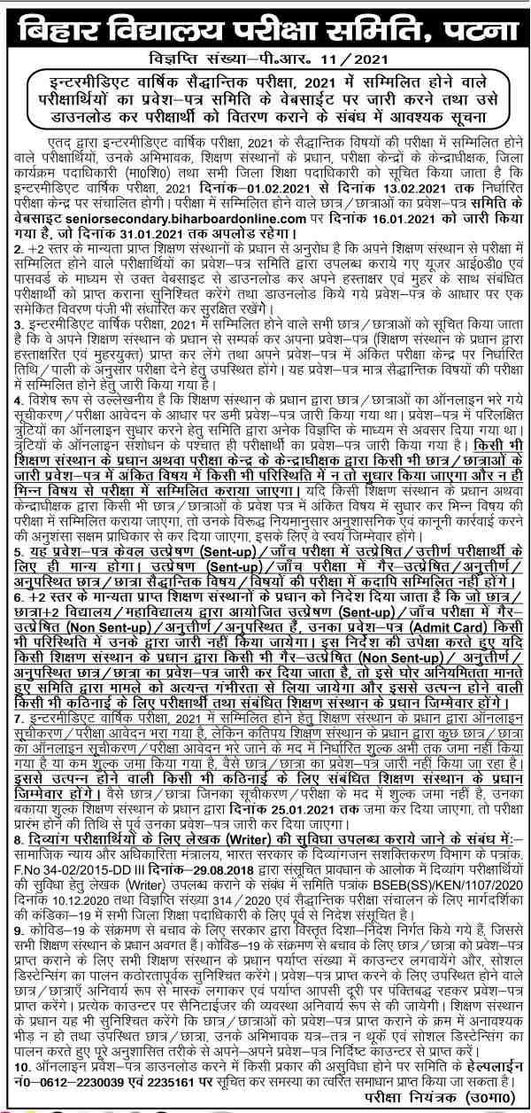 Bihar Board 12th Admit Card 2021 Download: बिहार बोर्ड 12वीं एडमिट कार्ड 2021 डाउनलोड डायरेक्ट लिंक