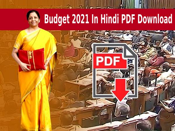 Budget 2021 In Hindi PDF Download: बजट 2021 हिंदी पीडीएफ डाउनलोड करें, इनकम टैक्स स्लैब जानिए