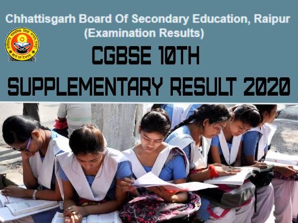 CGBSE 10th Supplementary Result 2020: छत्तीसगढ़ बोर्ड 10वीं सप्लीमेंट्री रिजल्ट 2020 घोषित, करें चेक