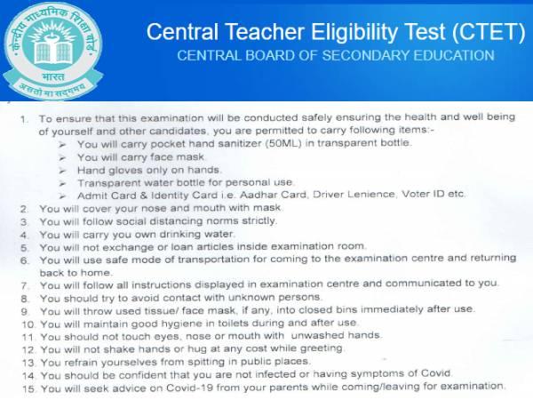 CTET Exam Guidelines In Hindi: सीटेट परीक्षा 31 जनवरी को, सीबीएसई ने जारी की रूल बुक
