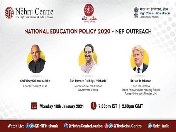 New National Education Policy 2020: नई राष्ट्रीय शिक्षा नीति पर केंद्रीय शिक्षा मंत्री की लाइव चर्चा