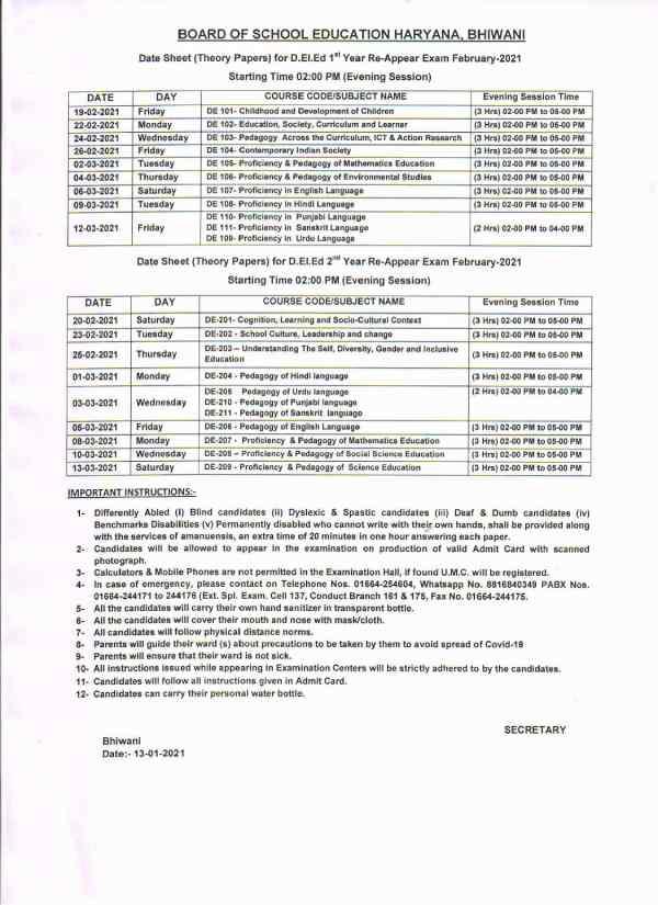 Haryana D.El.Ed February Exam 2021 Date: हरियाणा D.El.Ed फरवरी 2021 परीक्षा डेट शीट PDF डाउनलोड करें