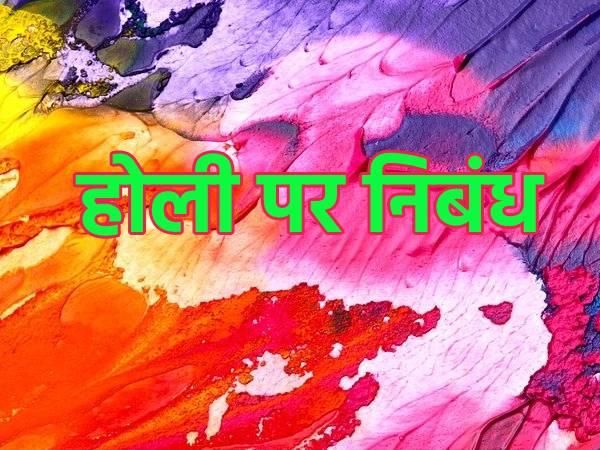 होली पर निबंध | Holi Essay In Hindi