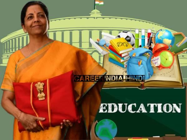 Education Budget 2021-22 In Hindi PDF Download: शिक्षा बजट 2021 हिंदी पीडीएफ डाउनलोड करें