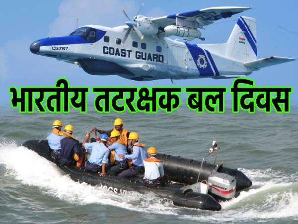Indian Coast Guard Day 2021 Theme: भारतीय तटरक्षक बल दिवस 2021 थीम इतिहास महत्व तथ्य जानिए