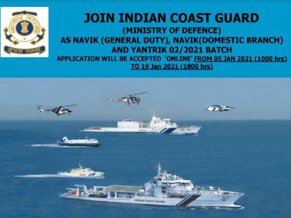 Indian Coast Guard Recruitment 2021: भारतीय तटरक्षक बल नाविक यांत्रिक भर्ती 2021 प्रक्रिया शुरू