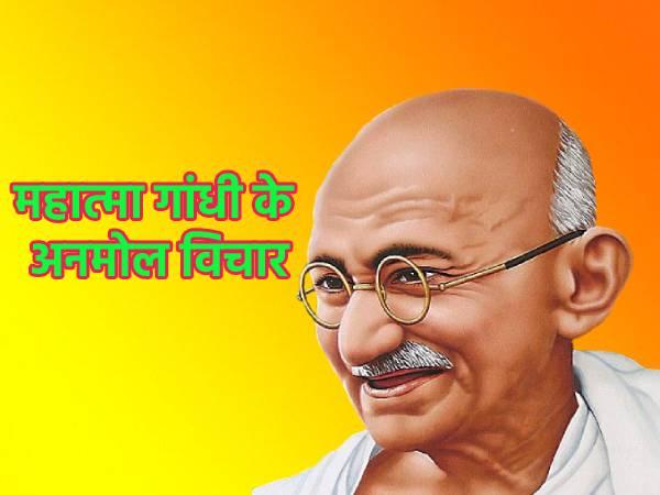 Martyrs Day Quotes Mahatma Gandhi Quotes In Hindi 2021: शहीद दिवस पर महात्मा गांधी के कोट्स इन हिंदी