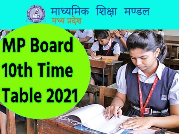 MP Board 10th Time Table 2021 Download: एमपी बोर्ड 10वीं डेट शीट 2021 जारी, ऐसे करें डाउनलोड