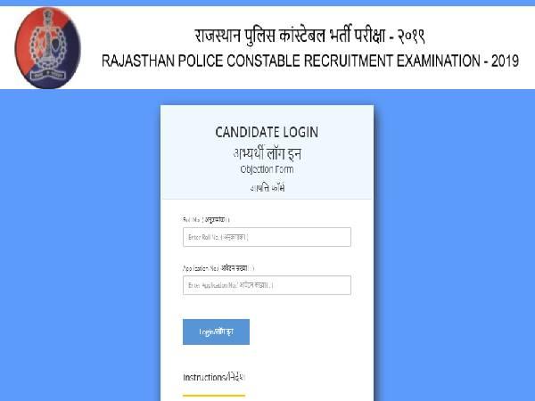 Rajasthan Police Constable Answer Key 2021: राजस्थान पुलिस कांस्टेबल आंसर की जारी, रिजल्ट कब आएगा