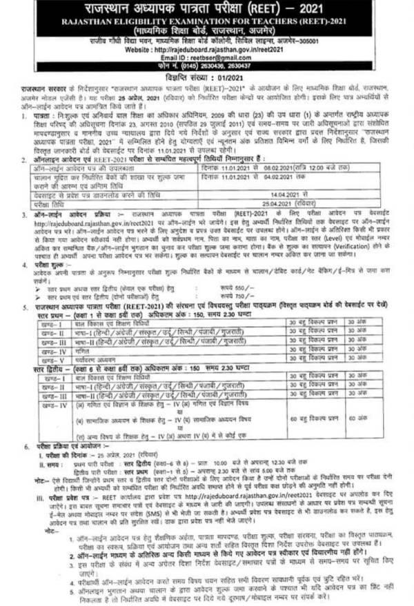 Rajasthan REET 2021 Exam Date Level 1 Syllabus:राजस्थान रीट 2021 आवेदन प्रक्रिया परीक्षा तिथि सेलेबस