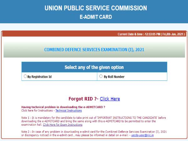 UPSC CDS I Exam Guidelines 2021: यूपीएससी सीडीएस परीक्षा दिशानिर्देश जारी, उम्मीदवार ध्यान से पढ़ें