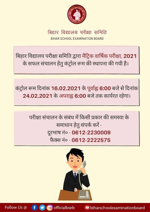 Bihar Board 10th Date Sheet 202: बिहार बोर्ड 10वीं परीक्षा 2021 डेट शीट टाइम टेबल शेड्यूल पीडीएफ डाउ