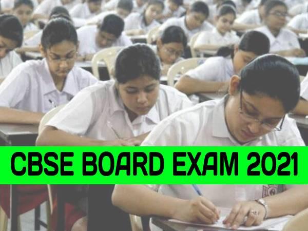 CBSE Board Exam 2021 Guidelines SOP: सीबीएसई परीक्षा 2021 गाइडलाइन्स जारी, पढ़ें नियम