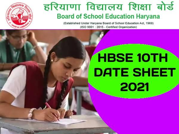 Haryana Board 10th Date Sheet 2021 PDF Download: हरियाणा बोर्ड 10वीं टाइम टेबल 2021 पीडीएफ डाउनलोड