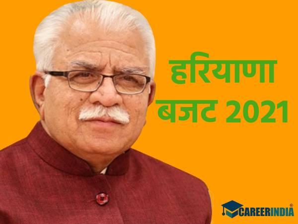 Haryana Education Budget 2021 PDF Download: शिक्षा रोजगार पर आधारित है हरियाणा बजट 2021