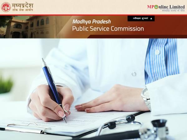 MPPSC MO Recruitment 2021: एमपीपीएससी एमओ भर्ती 2021 आवेदन प्रक्रिया: जानिए शुल्क, आयु सीमा सैलरी