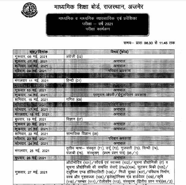 RBSE 10th Time Table 2021 PDF Download: राजस्थान बोर्ड 10वीं टाइम टेबल 2021 पीडीएफ डाउनलोड करें