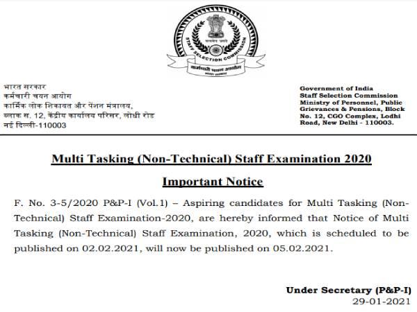 SSC MTS 2021 Notification Postponed: एसएससी एमटीएस 2020 भर्ती का नोटिफिकेशन रद्द, ऑफिसियल नोटिस जारी